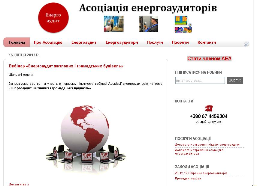 Ассоциация энергоаудиторов