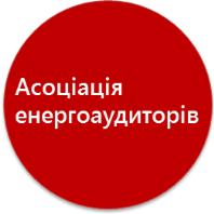 ГО «Асоціація енергоаудиторів України»