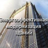 Энергоэффективная модернизация зданий