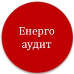 Асоціація енергоаудиторів